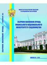 Збірник наукових праць Уманського НУС - Issue #82