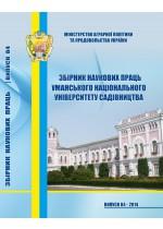 Збірник наукових праць Уманського НУС - Issue #84