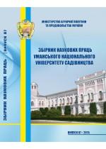Збірник наукових праць Уманського НУС - Issue #87