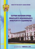 Journal of Uman National University of Horticulture - 89. Pat 2