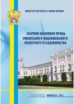 Збірник наукових праць Уманського НУС - Issue № 91.  Part 2