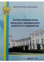 Збірник наукових праць Уманського НУС - Issue № 92.  Part 1