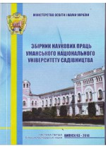Збірник наукових праць Уманського НУС - Issue № 93.  Part 1