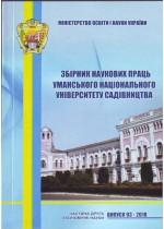Збірник наукових праць Уманського НУС - Issue № 93.  Part 2
