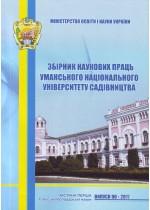 Збірник наукових праць Уманського НУС - Issue number 90. Part 1