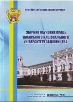 Збірник наукових праць Уманського НУС - Issue 94. Part 2