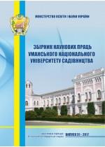 Збірник наукових праць Уманського НУС - Issue number 91. Part 1