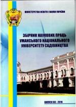 Збірник наукових праць Уманського НУС - 88