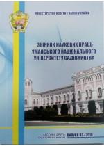 Збірник наукових праць Уманського НУС - Issue № 92.  Part 2