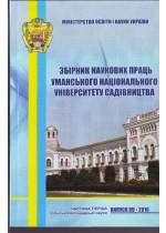 Збірник наукових праць Уманського НУС - 89