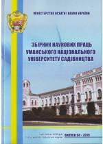 Збірник наукових праць Уманського НУС - Issue number 94. Part 1